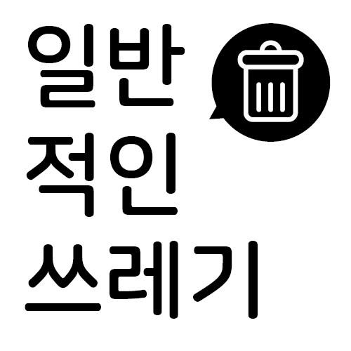 품격 분리수거스티커 - 재미버전 4종 1set
