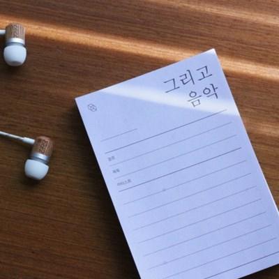 그리고 음악 메모패드(감상평)