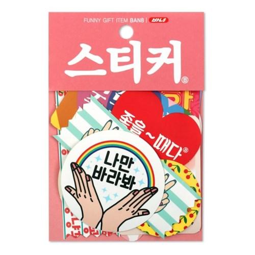 반8 선물 스티커 세트_분홍