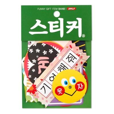 반8 선물 스티커 세트_초록