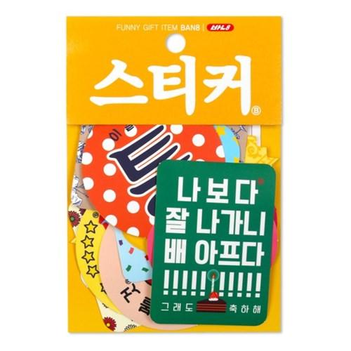 반8 선물 스티커 세트_노랑