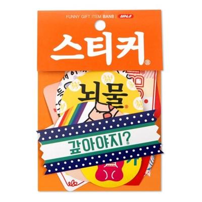 반8 선물 스티커 세트_주황