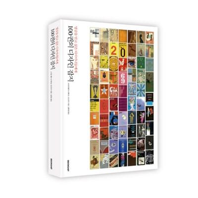100권의 디자인 잡지