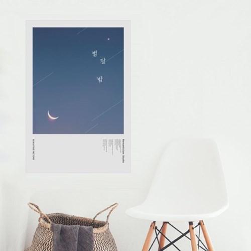 별달밤 패브릭 포스터