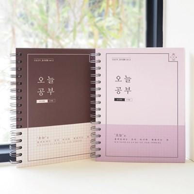 [6개월]오늘공부_공시생용_링제본