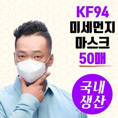 KF94 일회용 황사 자외선 미세먼지 마스크 50개 (aer-1200)