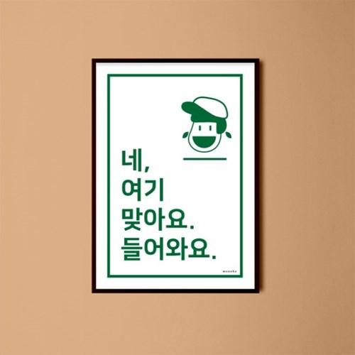 유니크 인테리어 디자인 포스터 M 어서 들어와요 식당포스터