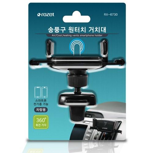 차량용 송풍구 원터치 거치대 RX-6730