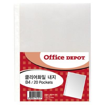 클리어화일내지(B4/20매/OfficeDEPOT)