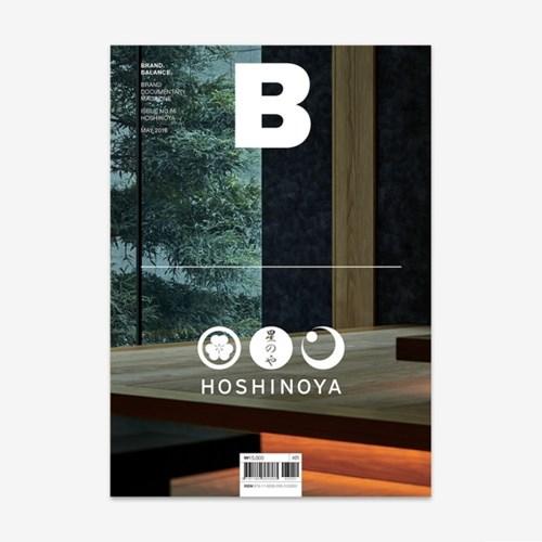 Magazine B Issue No.66 호시노야(Hoshinoya)