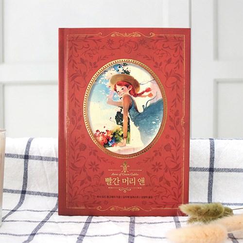 [아름다운 고전시리즈-리커버북#5] 빨간 머리 앤