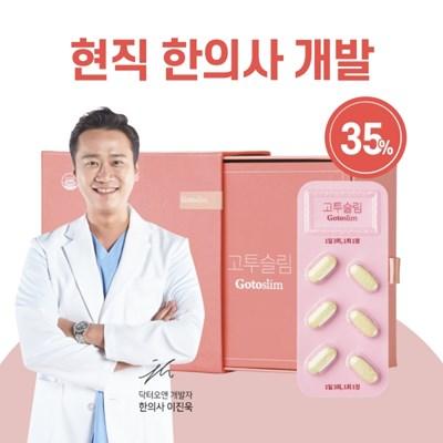 [닥터오앤] 고투슬림 가르시니아 다이어트보조제