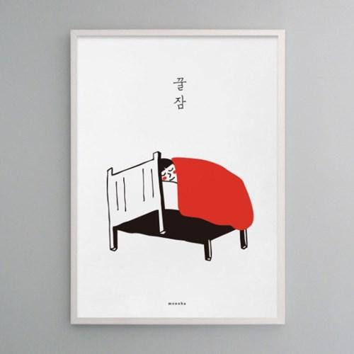 유니크 인테리어 디자인 포스터 M 꿀잠