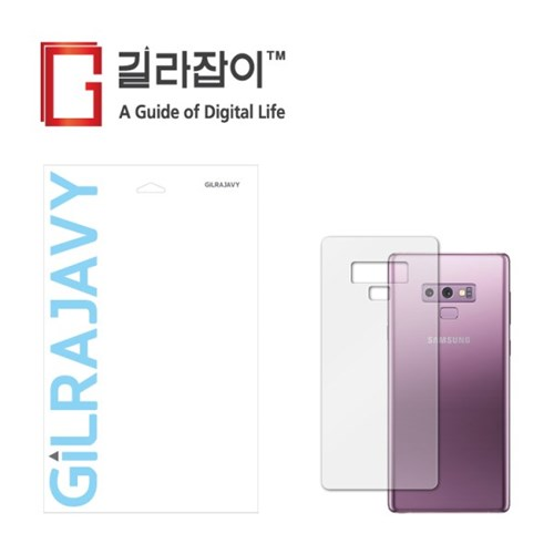 갤럭시노트9 후면 리얼카본 외부보호필름 (투명 2매)