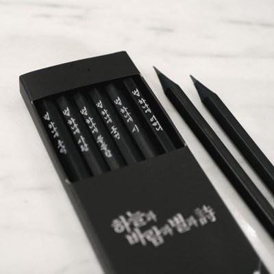 별 헤는 밤 흑목 육각 연필 6P 세트