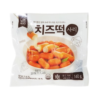 [추억의 국민학교 떡볶이] 국떡 치즈떡사리