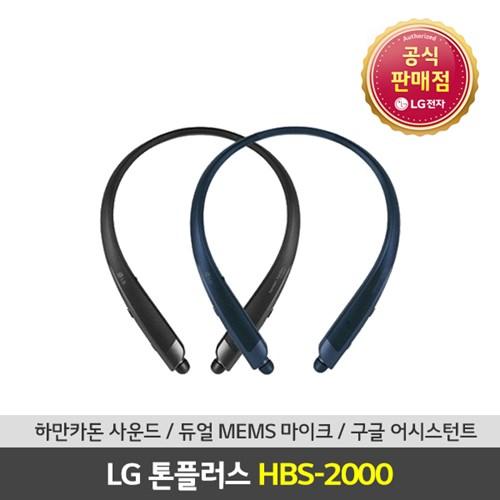 LG HBS-2000 블루투스이어폰 톤플러스