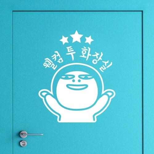 인테리어소품 화장실스티커 웰컴 투 화장실(흰)