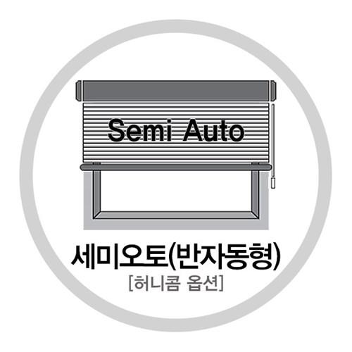 [한샘] 허니콤옵션_세미오토(옵션상품)_(708974)