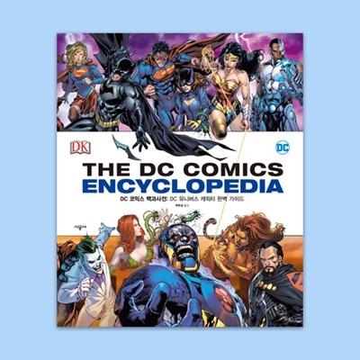 DC 코믹스 백과사전