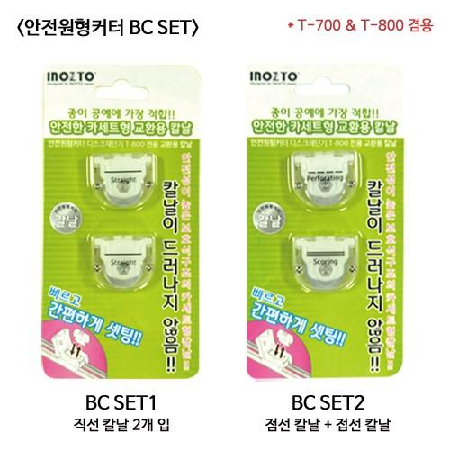 안전원형커터 BC SET (2개 입)