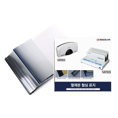 열제본기 소모품 철심표지 50mm(40장)/500매이내 제본_(762987)