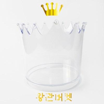 [MANU] 특별한 왕관 아이스버켓 크라운아이스버켓 초특가