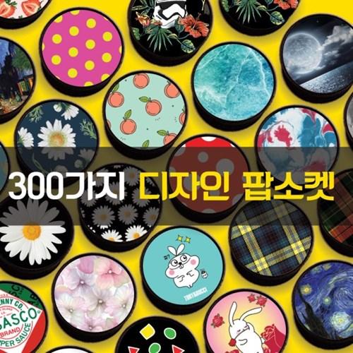 300가지 스마트톡 케이스