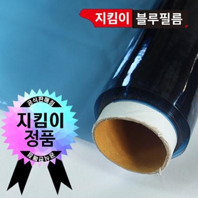 지킴이 단열필름 시트지 블루10m