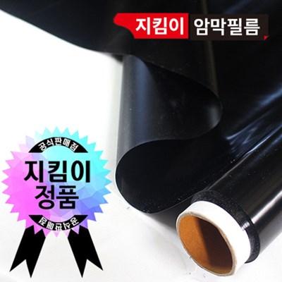지킴이 블랙(암막)필름 암막시트지 10m