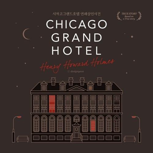 시카고그랜드호텔