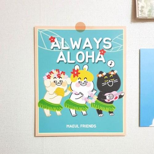 마을프렌즈 Always aloha 미니포스터
