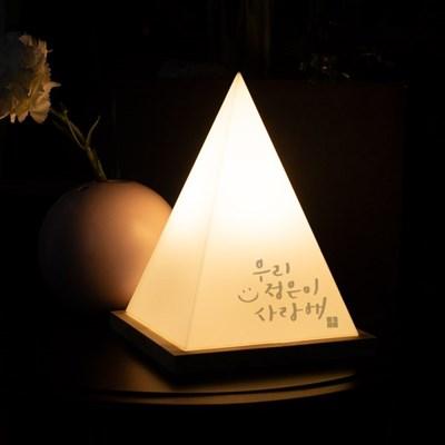 1AM 결혼기념일 고백 선물 미니 삼각 무드등 캘리주문제작
