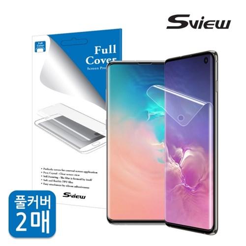 에스뷰 갤럭시S10 풀커버 액정보호필름 2매
