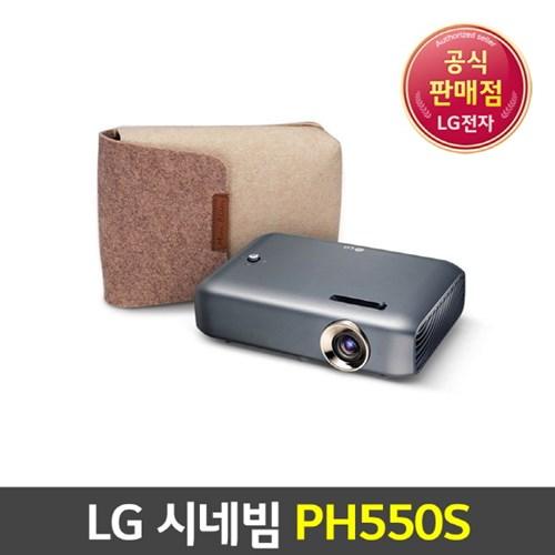 LG전자 시네빔 PH550S