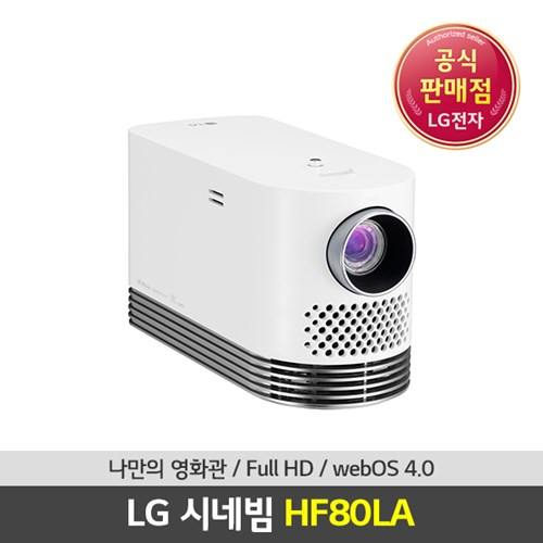 LG전자 시네빔 HF80LA
