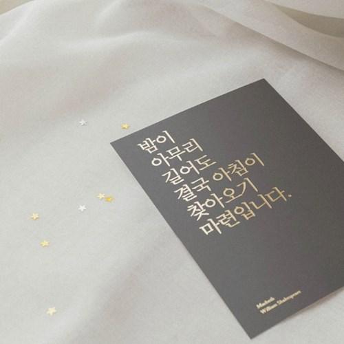 한줄발견 엽서_HOPE