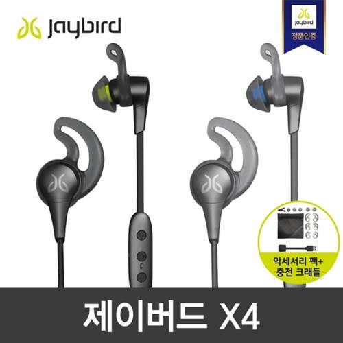 JAYBIRD X4 블루투스 이어폰/사은품 증정