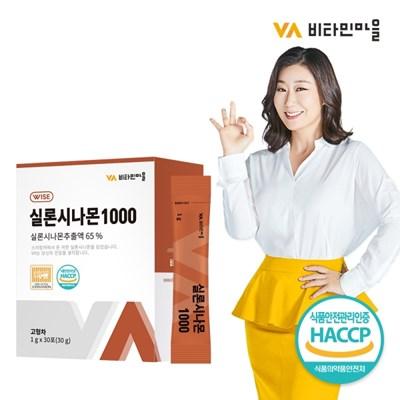 [비타민마을] 실론 시나몬 1000 분말스틱 1박스(총30포)