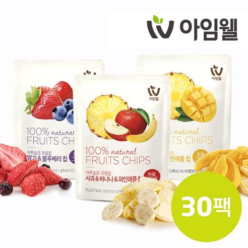 [아임웰] 하루습관 과일칩 스페셜 패키지 30팩