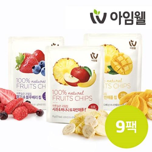 [아임웰] 하루습관 과일칩 스페셜 패키지 9팩