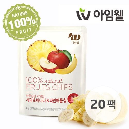 [아임웰] 하루습관 과일칩 사과&바나나&파인애플 칩 20팩