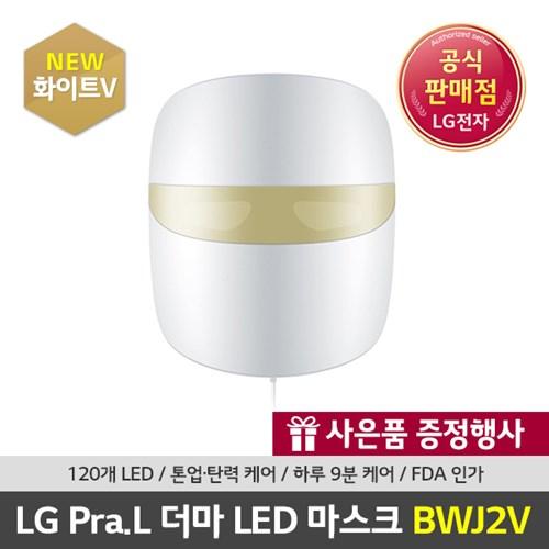 [★런칭특가] LG프라엘 화이트V 더마LED마스크 BWJ2V 실속형