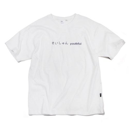 SEISHUNE T-SHIRT-WHITE