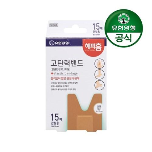 [유한양행]해피홈 고탄력 멸균밴드(관절용)15매입_(2029523)