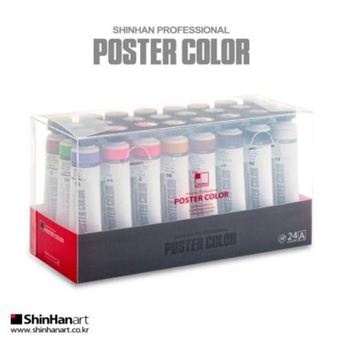 신한 튜브형 포스터칼라세트 40ml 24색A 미술용품