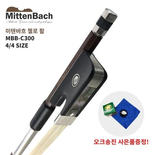첼로 활 미텐바흐MBB-C300 무료배송 고급악기활