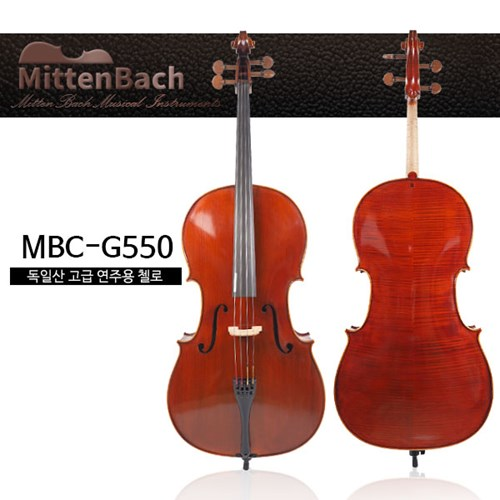 독일 첼로 미텐바흐 MBC-G550 고급 연주용 4/4사이즈