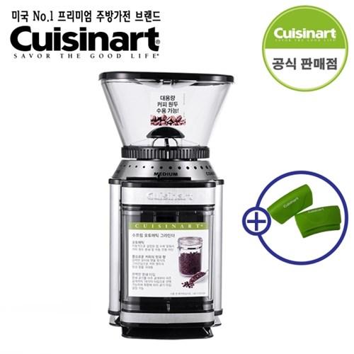 쿠진아트 오토매틱 커피그라인더 DBM-8KR+사은품(실리콘손잡이)
