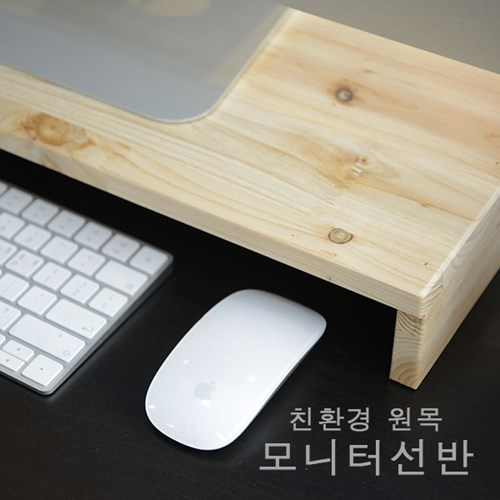 [에이스독서대] 원목 모니터선반 베이직